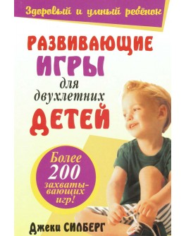 Развивающие игры для 2-х летних детей Силберг Джеки