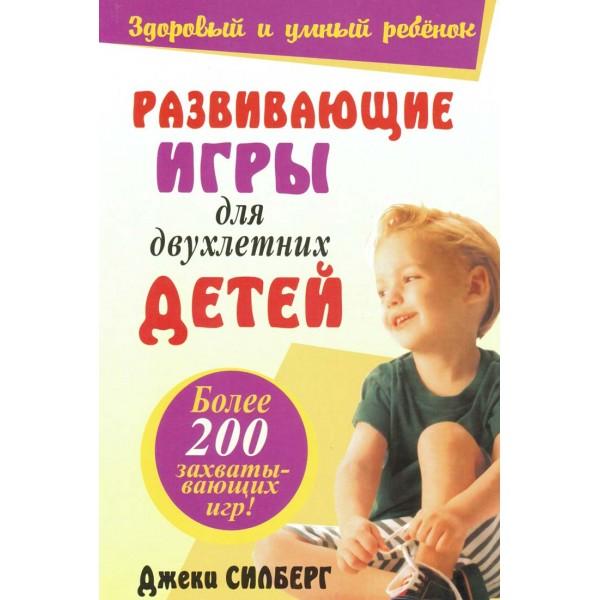 Развивающие игры для 2-х летних детей Силберг Джеки - Sv 113a