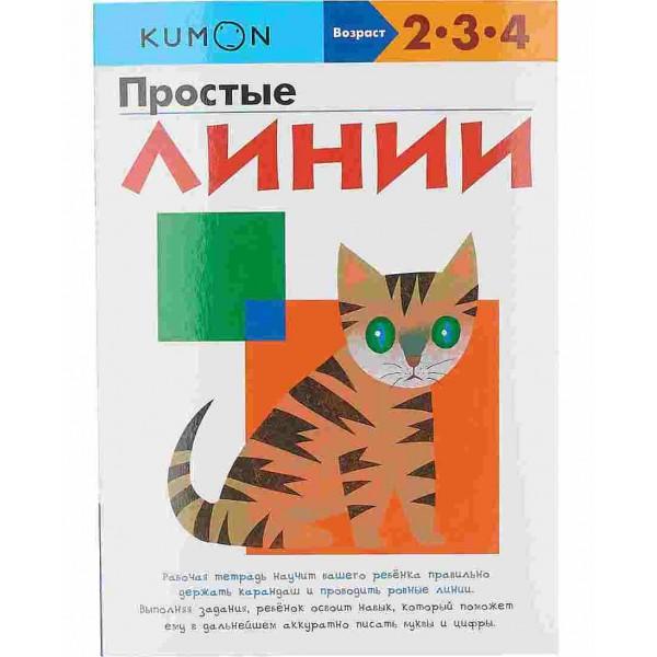 тетрадь кумон простые линии Kumon