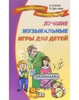 Лучшие музыкальные игры для детей Агапова Ирина - Sv