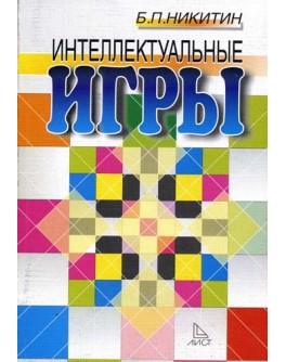 Никитин Б. Интеллектуальные игры - SV 202