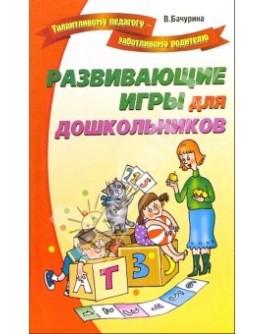 Развивающие игры для дошкольников Бачурина В. - Sv 28