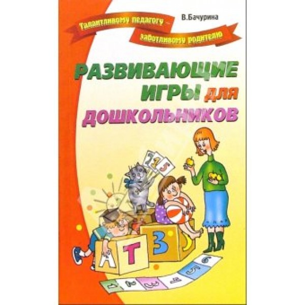 фото Развивающие игры для дошкольников Бачурина В. - Sv 28