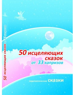 50 исцеляющих сказок от 33 капризов Книга для воспитания характера ребёнка - Um У5015