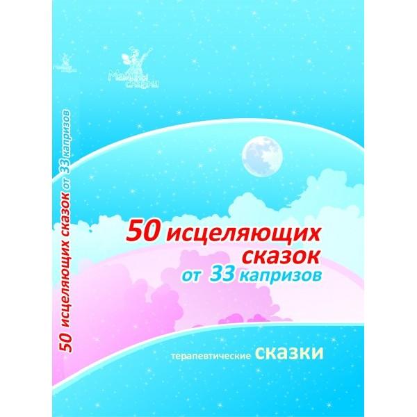 книга 50 сказок на 33 каприза, умница