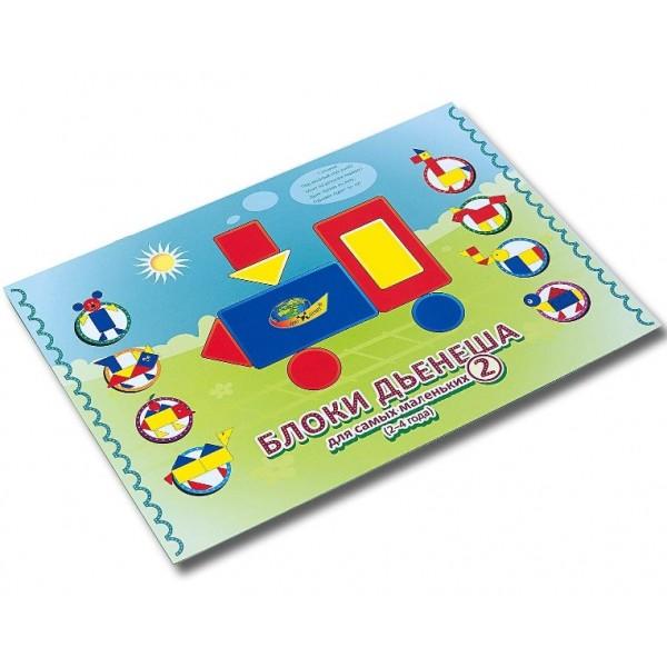 Альбом Блоки Дьенеша для самых маленьких 2 (2-3 года) - Kor 002-2