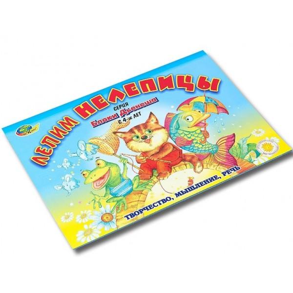 Альбом-игра Лепим нелепицы. Блоки Дьенеша для детей от 4-х лет - Kor 005