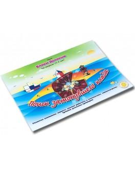 Альбом с заданиями №1. Поиск затонувшего клада. Блоки Дьенеша для детей 5-8 лет - Kor 008