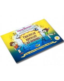 Альбом с заданиями №3. Спасатели приходят на помощь. Блоки Дьенеша для детей 5-8 лет - Kor 010