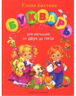 БУКВАРЬ для малышей от 2-х до 5-ти. Методика-книга Елены Бахтиной