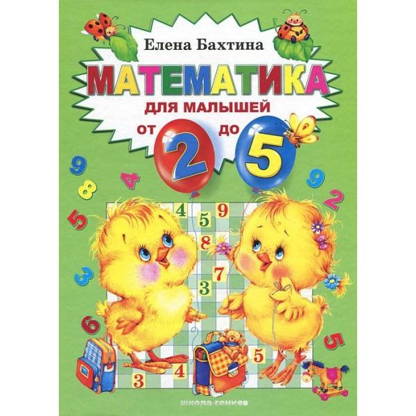 математика для малышей Бахтина