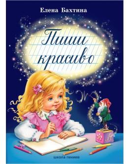 ПИШИ КРАСИВО. Методика-книга Елены Бахтиной - Um 19