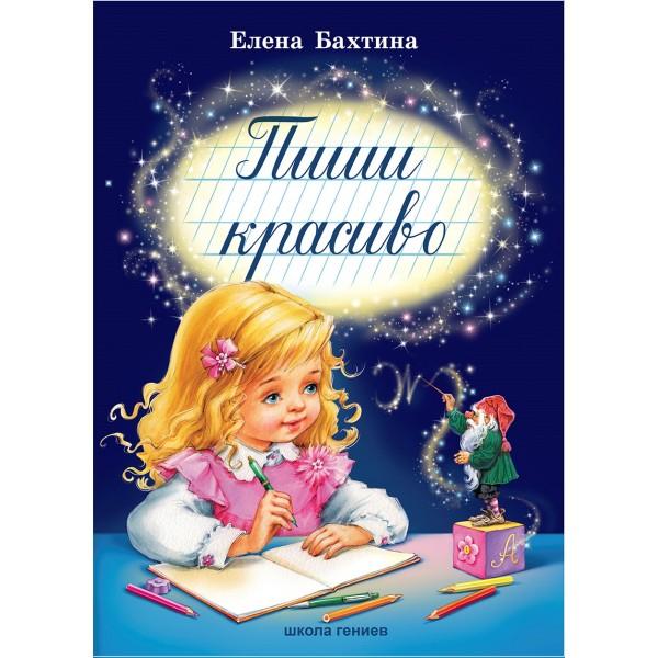 Пиши красиво, Елена Бахтина
