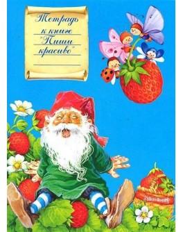 Пиши Красиво, тетрадь-приложение к книге. Методика Елены Бахтиной - Um Е104
