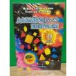 Давайте вместе поиграем. Игры с логическими блоками Дьенеша для детей 3-9 лет - Kor 006