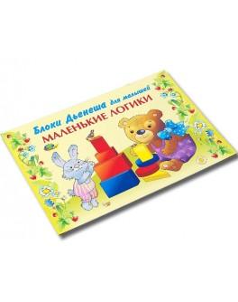 Альбом Маленькие логики. Блоки Дьенеша для малышей 2-3 лет - Kor 003