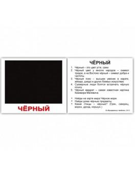 Карточки Домана мини Цвета с фактами русский язык Вундеркинд с пеленок - WK 2100064095672