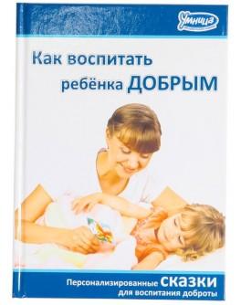 """Книга """"Как воспитать ребенка добрым"""". Раннее развитие детей - Um У5011"""