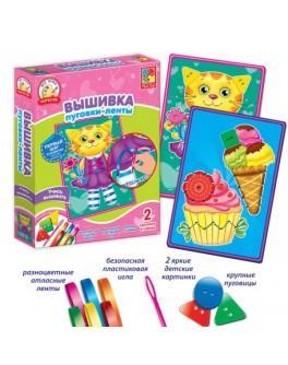 Набор для творчества Vladi Toys Вышивание лентами и пуговицами Кошка (VT4701-03) - VT4701-03