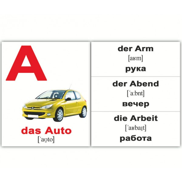 Карточки Домана мини Алфавит немецко-русские Вундеркинд с пеленок