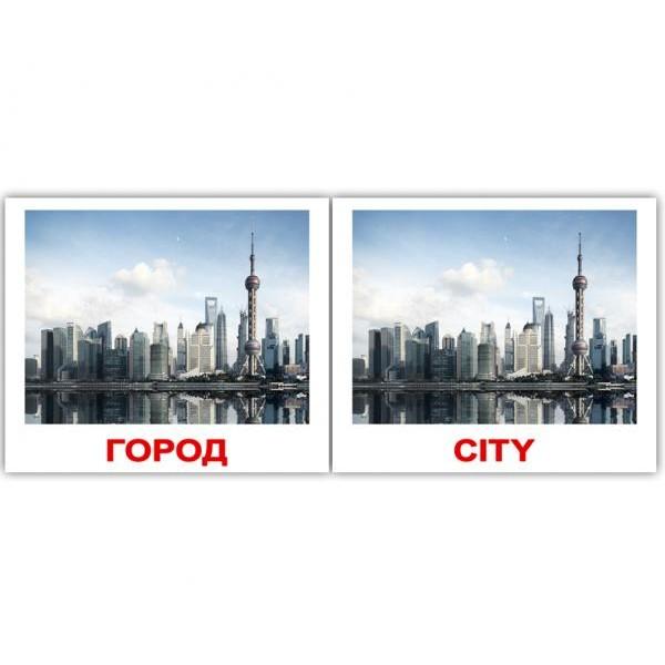 двуязычные карточки домана город мини, Вундеркинд с пелёнок