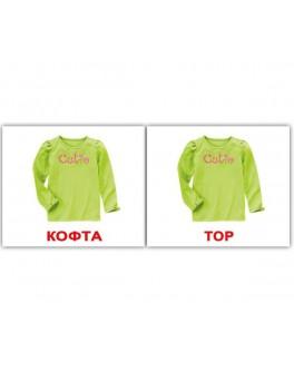 Карточки Домана мини Одежда англо-русские Вундеркинд с пеленок - WK 2100064096587