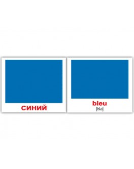 Карточки Домана мини Цвета французско-русские Вундеркинд с пеленок