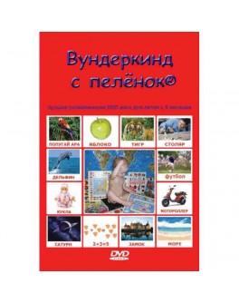 Вундеркинд с пелёнок DVD Диск