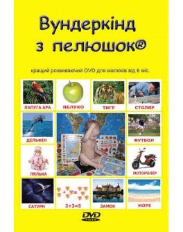 DVD Вундеркінд з пелюшок