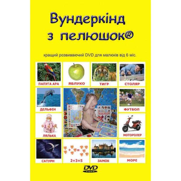 диск домана для малышей на dvd вундеркінд з пелюшок