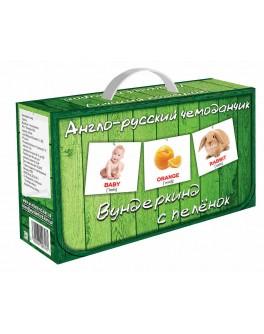 Карточки Домана Англо-русский чемоданчик Вундеркинд с пеленок