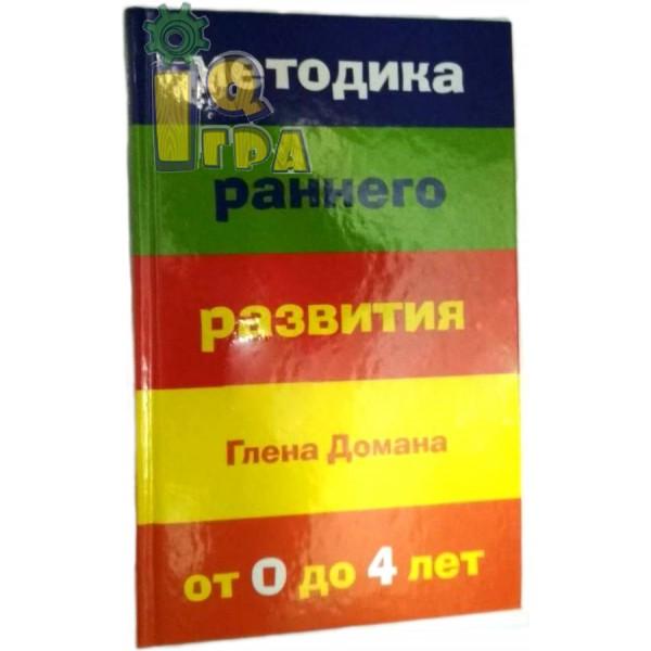 Методика раннего развития Глена Домана От 0 до 4 лет - SV 052