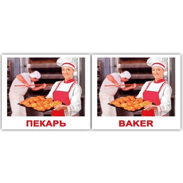 двуязычные карточки домана профессии мини, Вундеркинд с пелёнок