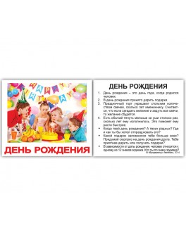 Карточки Домана мини Праздники русский язык Вундеркинд с пеленок - WK 4612731631024