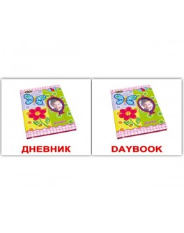 Карточки Домана мини Школа англо-русские Вундеркинд с пеленок