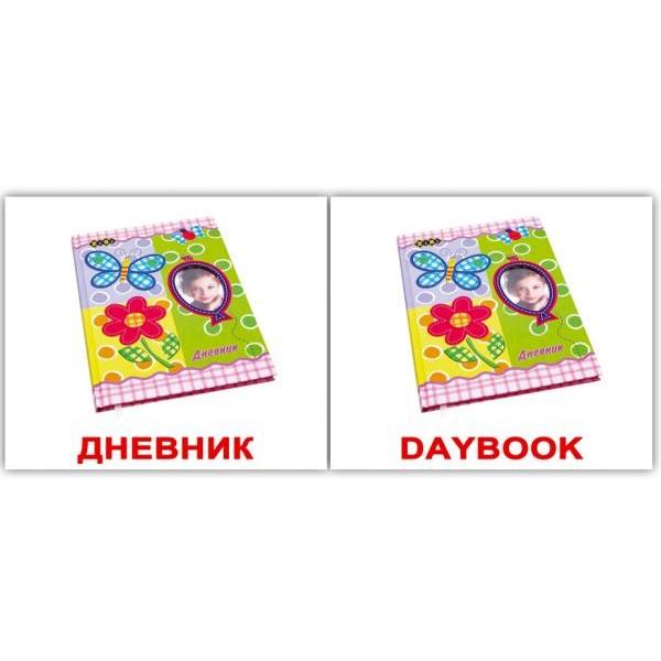 двуязычные карточки домана school мини, Вундеркинд с пелёнок