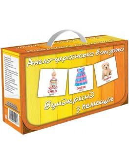Карточки Домана Англо-украинский чемоданчик Вундеркинд с пеленок