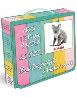 Карточки Домана Мой первый чемодан укр. язык Вундеркинд с пеленок