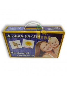 Подарунковий набір Велика валіза Вундеркінд з пелюшок