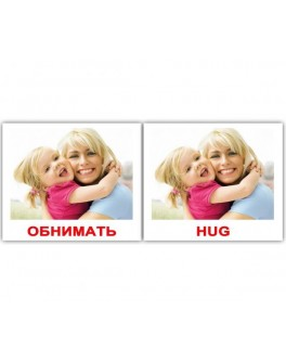 Карточки Домана мини Глаголы англо-русские Вундеркинд с пеленок