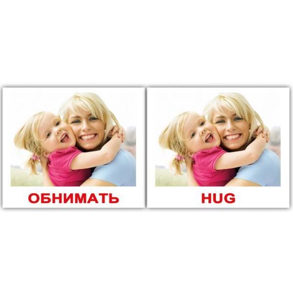 двуязычные карточки домана глаголы мини, Вундеркинд с пелёнок