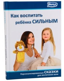"""Книга """"Как воспитать ребенка сильным"""". Раннее развитие детей - Um У5012"""