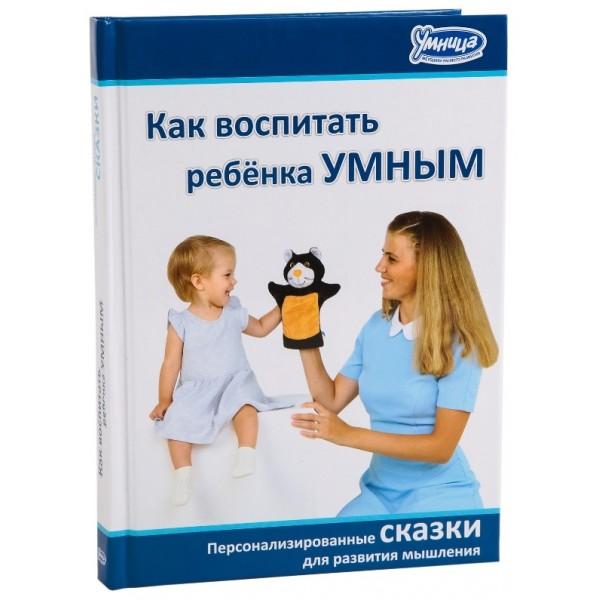 """Книга """"Как воспитать ребенка умным"""". Раннее развитие детей - Um У5013"""