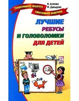 Ребусы, головоломки для детей Агапова Ирина - Sv