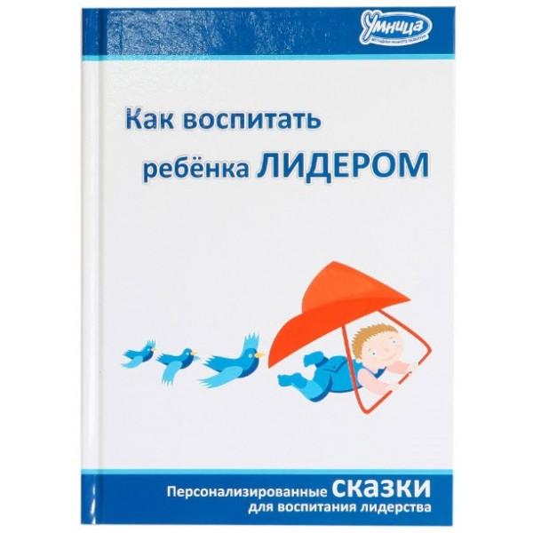 """Книга """"Сказки для воспитания лидера"""". Раннее развитие детей - Um У5014"""