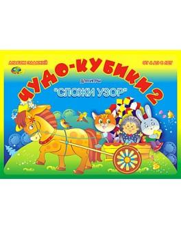Сложи узор Альбом приложение Чудо-кубики 2 (4-8 лет) - kor 0032