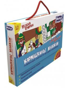 Кармашкины книжки. Комплект развивающих книг Рисуй-стирай! Неделя Егорки и неделя Кармашки
