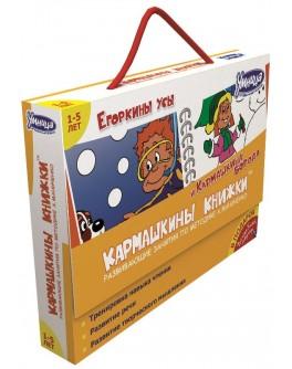 Кармашкины книжки. Комплект развивающих книг Рисуй-стирай! Егоркины усы и Кармашкина борода