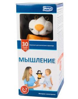 МЫШЛЕНИЕ Комплект для воспитания характера сказкой - Um У5003