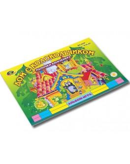 Дом с колокольчиком. Альбом-игра с палочками Кюизенера для детей 3-5 лет - Kor 074